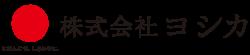 株式会社ヨシカ