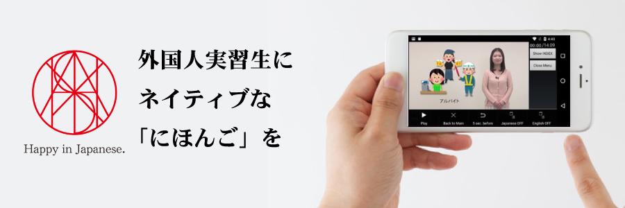 外国人実習生にネイティブな日本語を