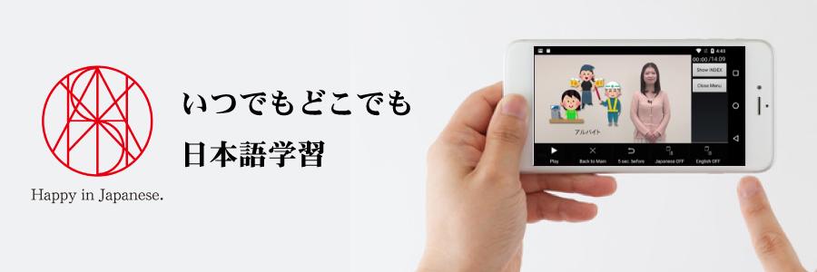 いつでもどこでも日本語学習