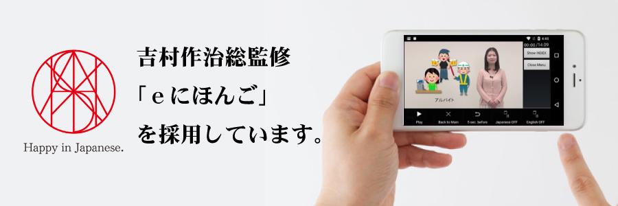 吉村作治総監修「eにほんご」を採用しています。
